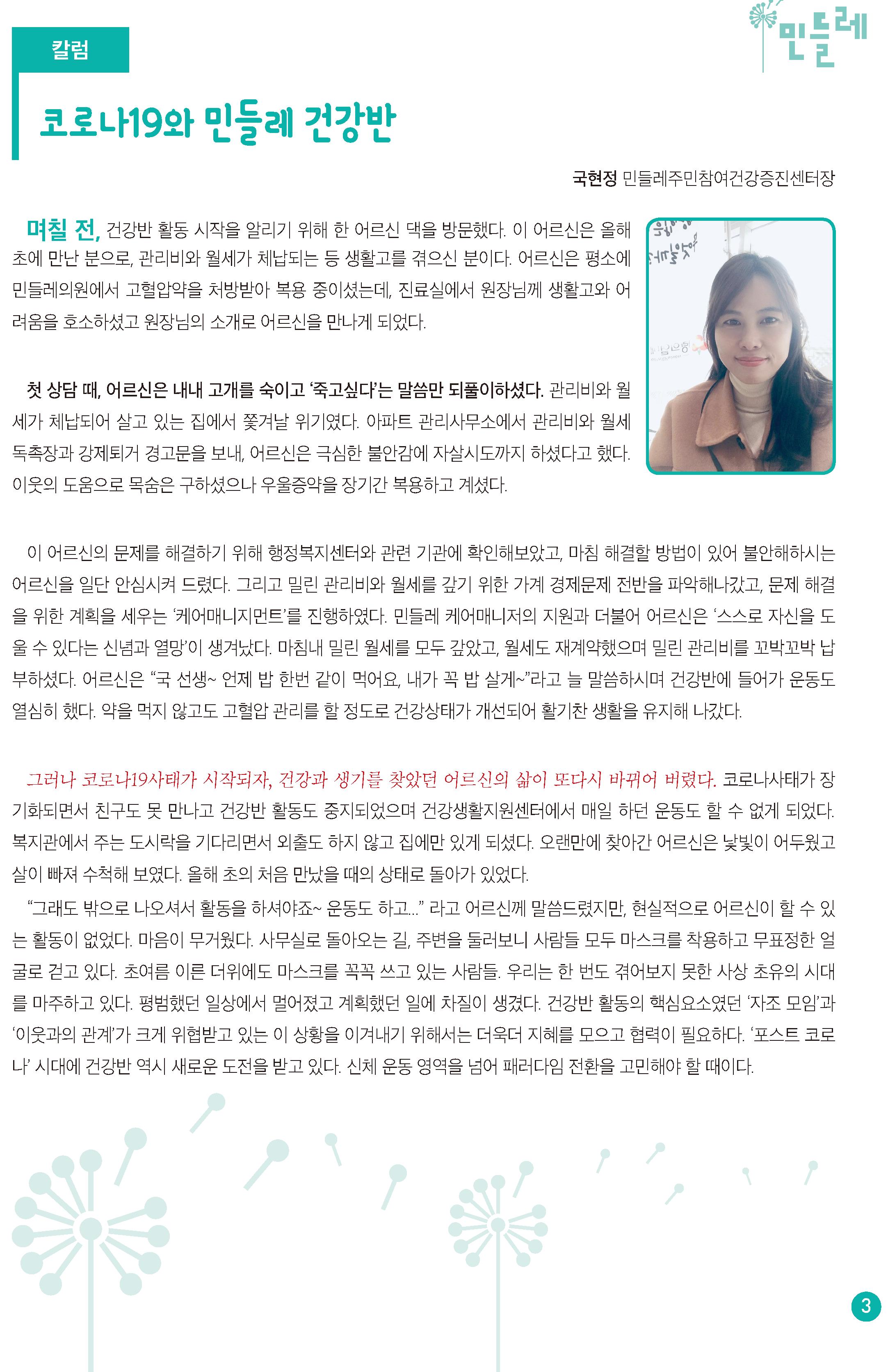 민들레 소식지8월호 시안(최종)-3.png