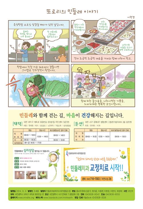 민들레6월호(14)_Page_6.jpg