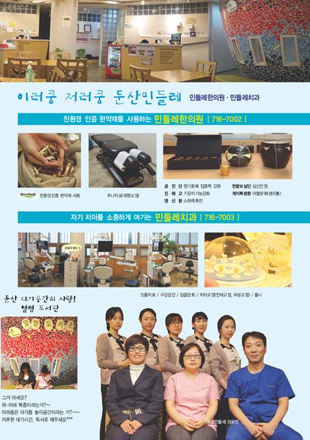 민들레4월호(2015)3.jpg