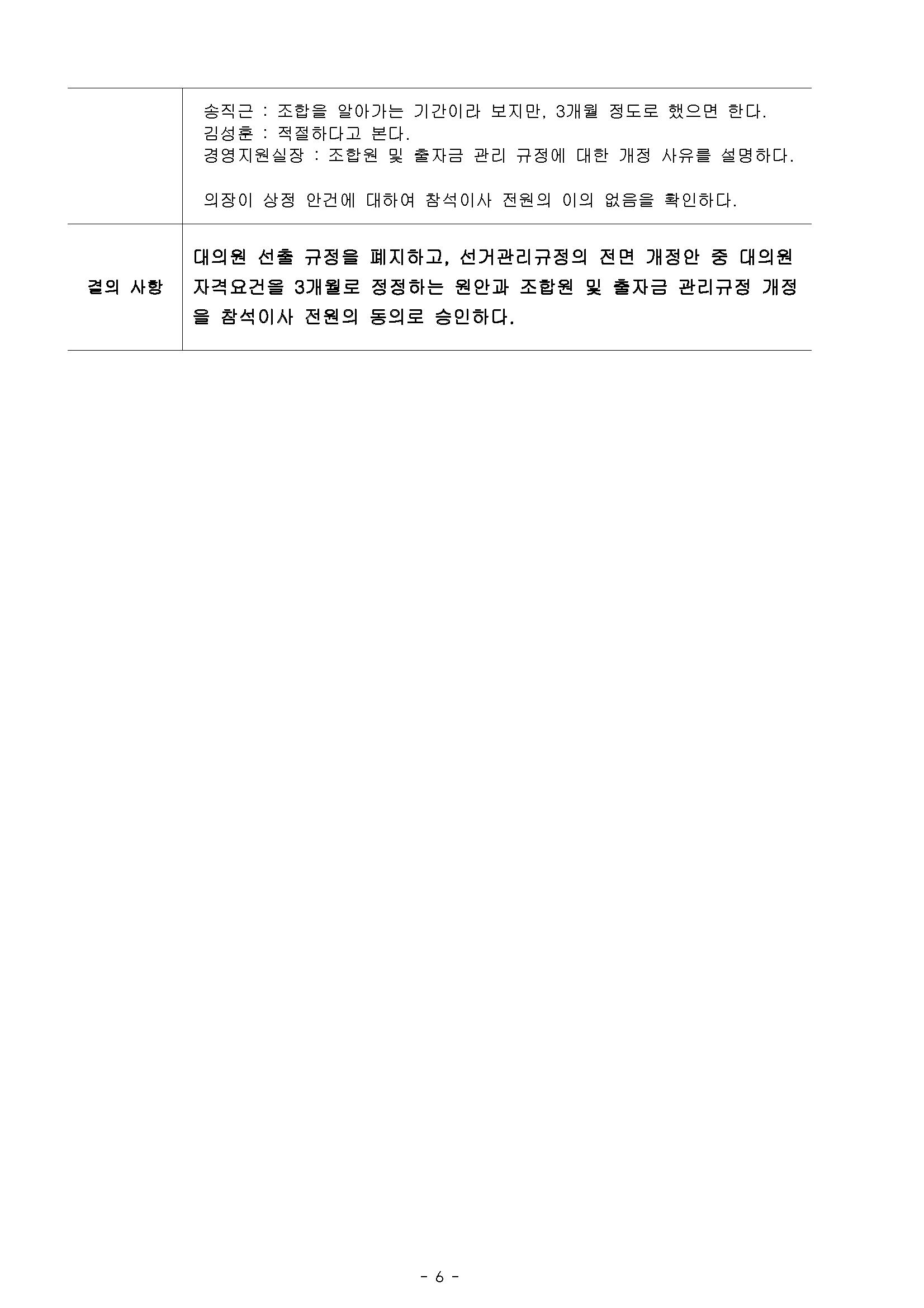 1 20191128 이사회 의사록_페이지_07.png