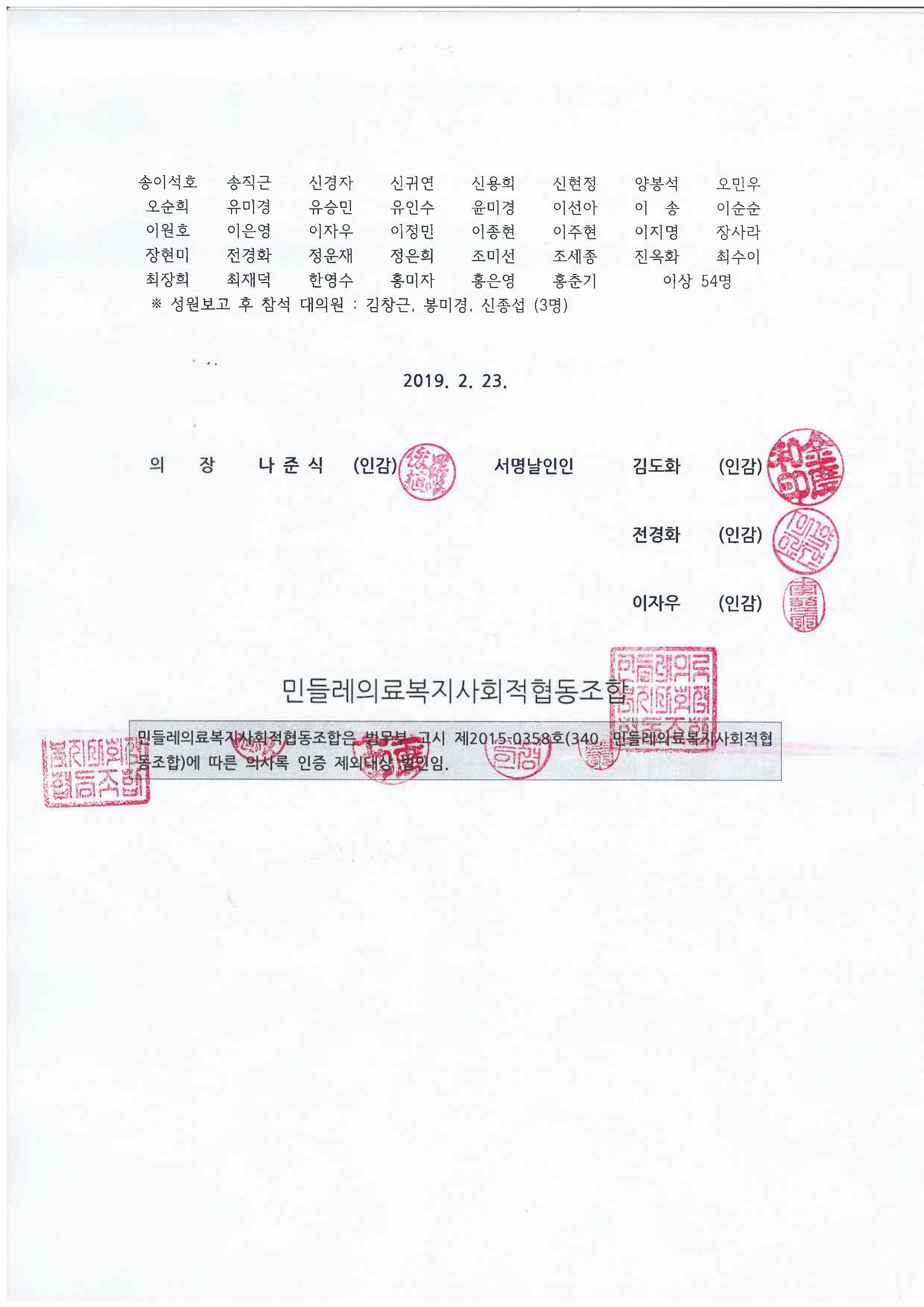통합20차 정기총회의사록_페이지_14.jpg
