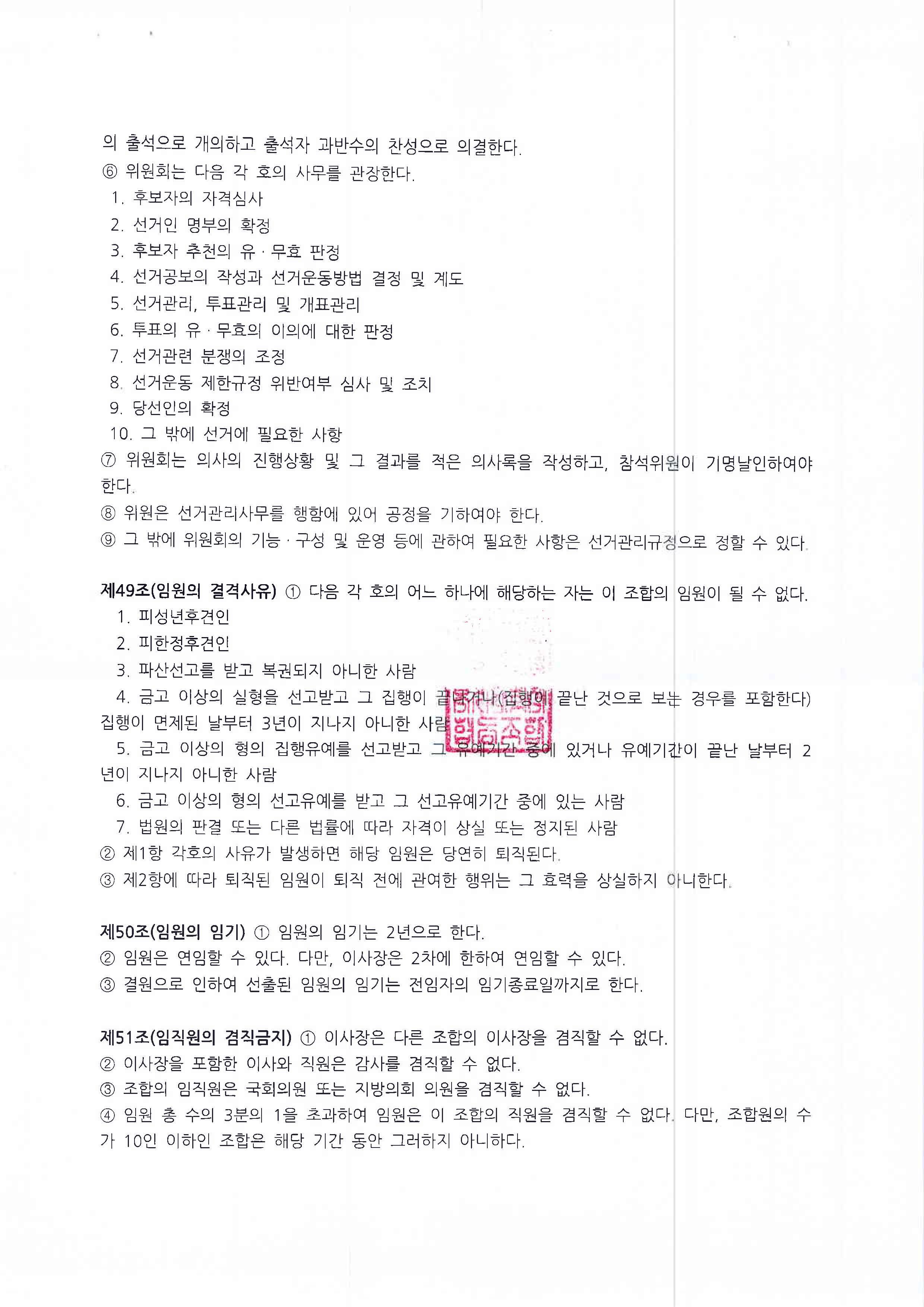 정관(20차 총회 개정안 반영)-원본대조필_페이지_12.jpg