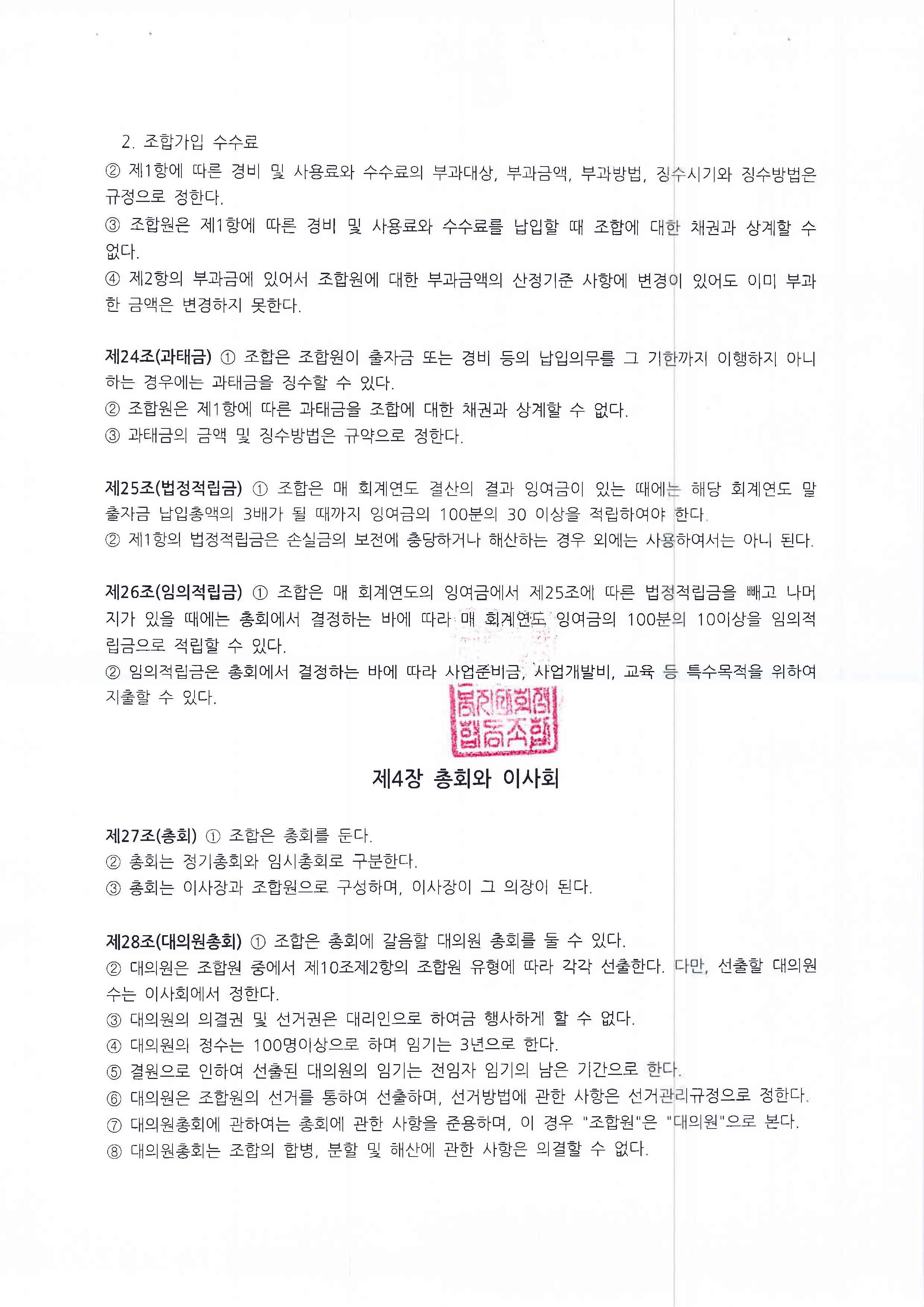 정관(20차 총회 개정안 반영)-원본대조필_페이지_07.jpg