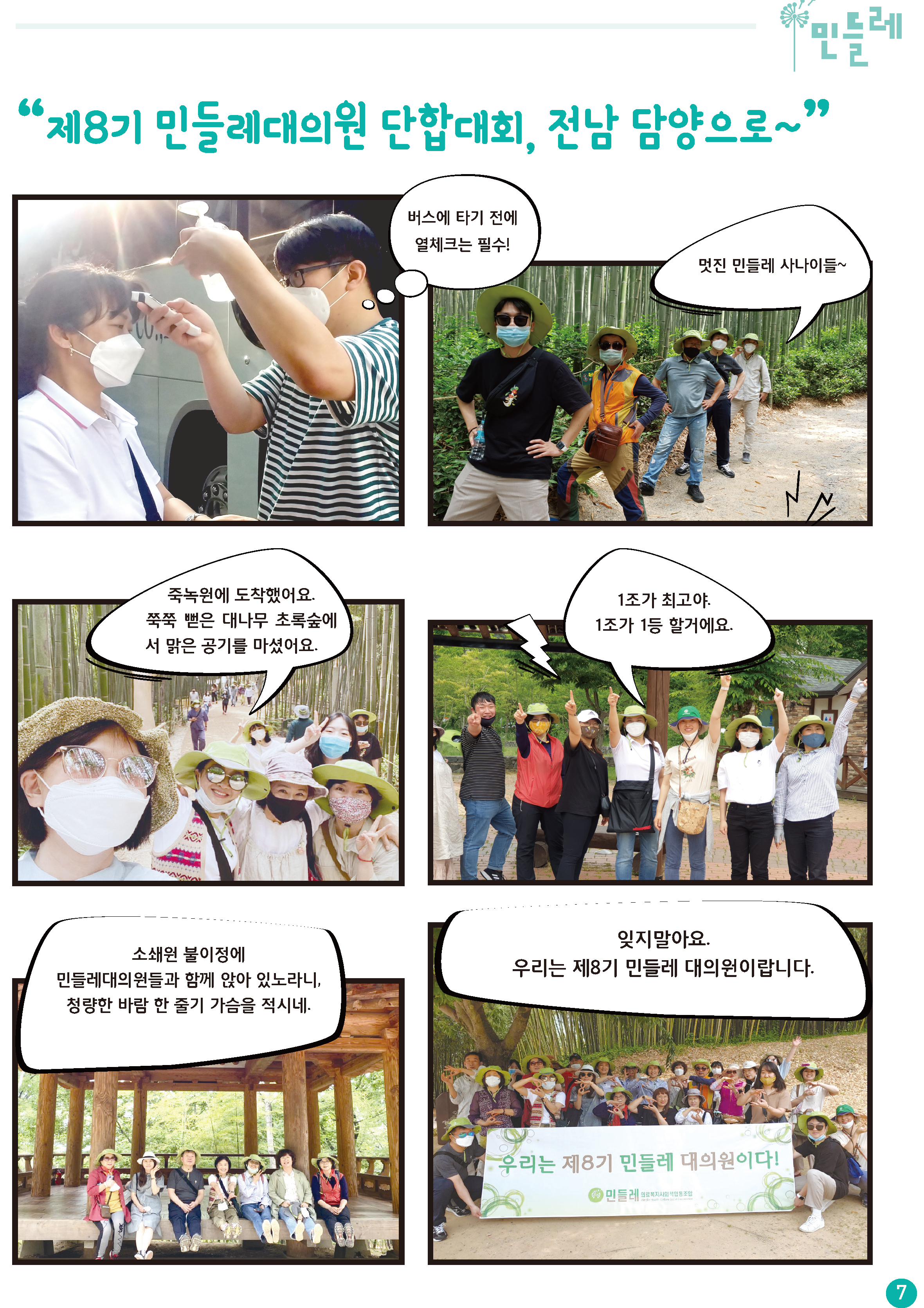 민들레 소식지8월호 시안(최종)-7.jpg