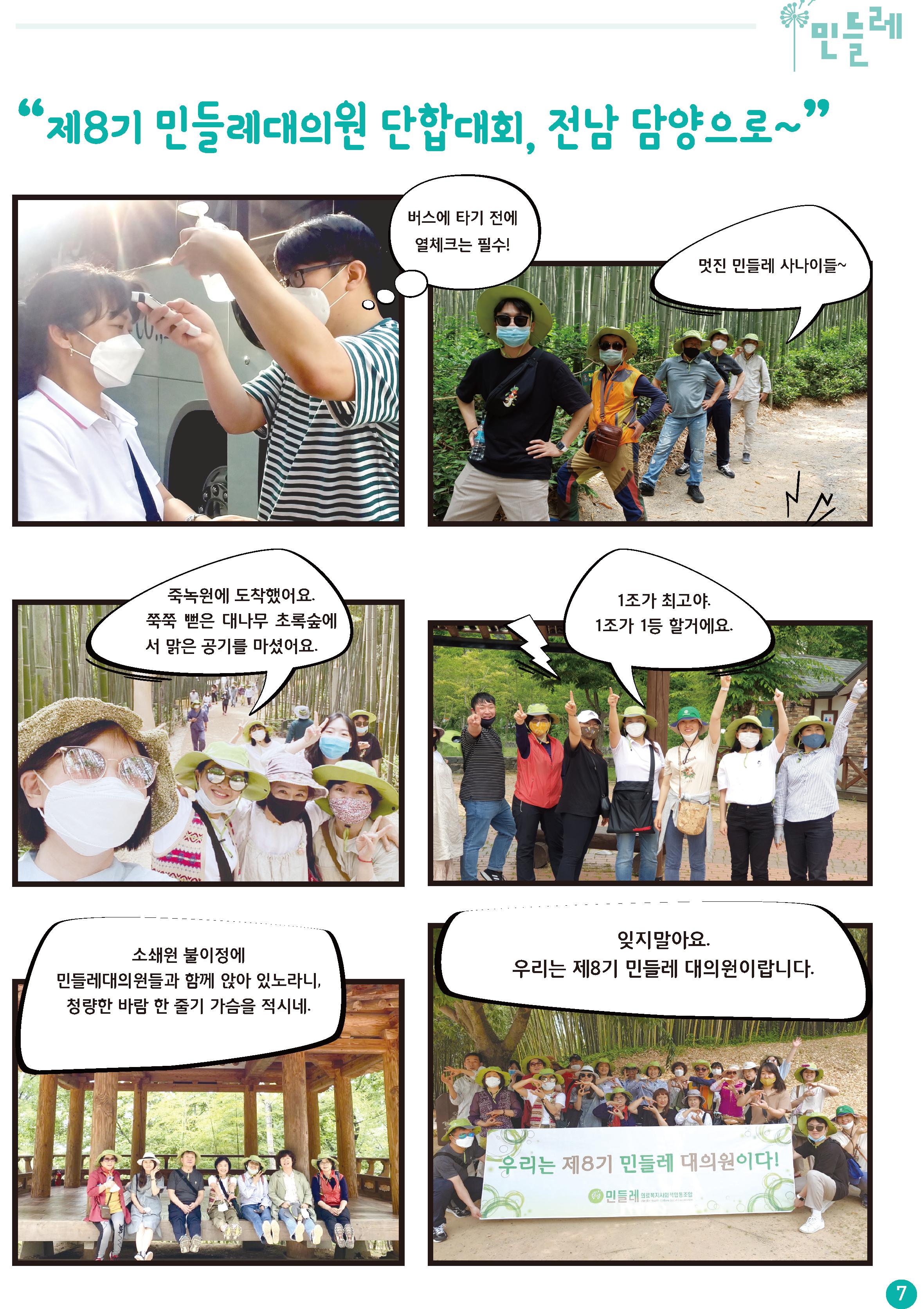 민들레 소식지8월호 시안(최종)-7.png