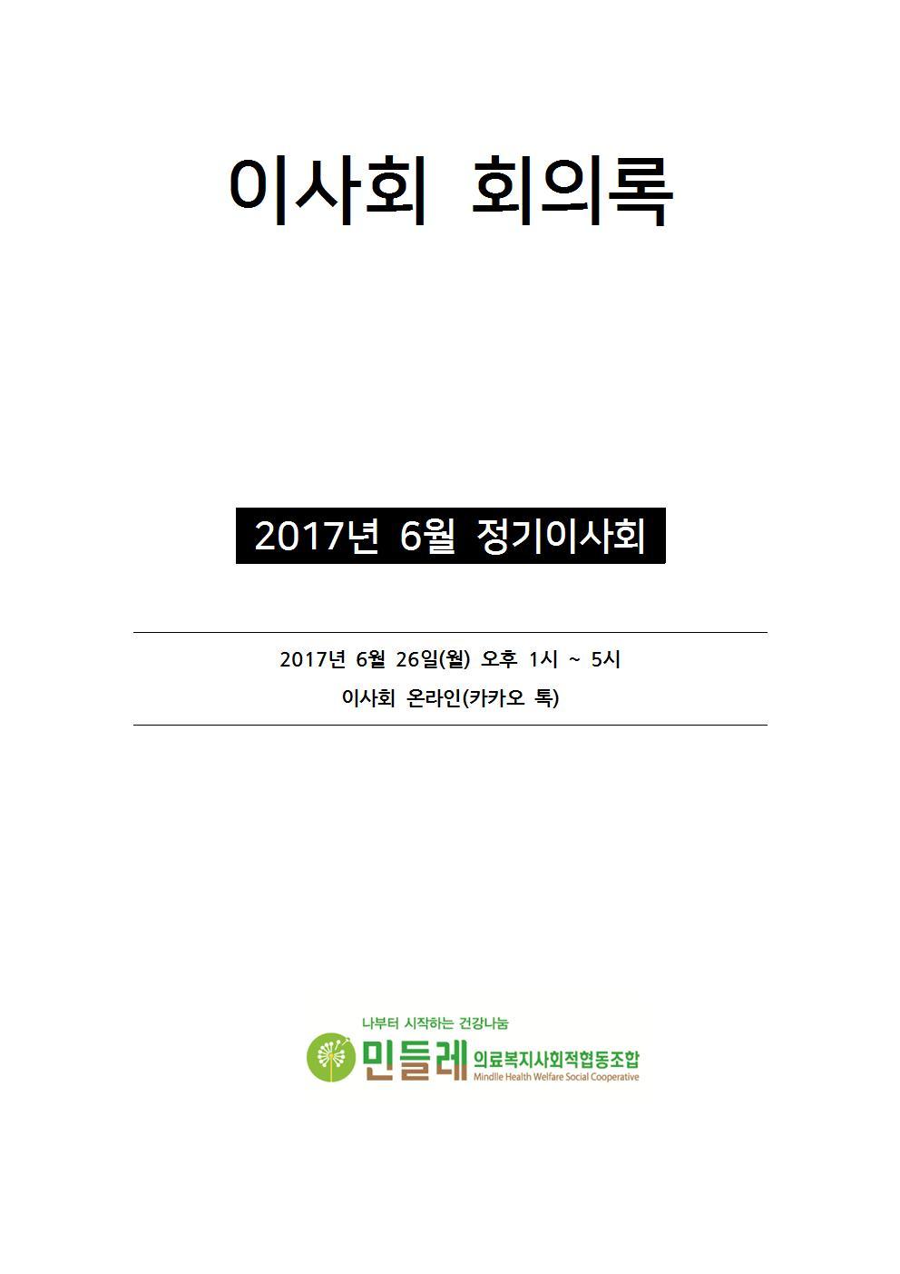 2017-6 정기이사회 회의록001.jpg
