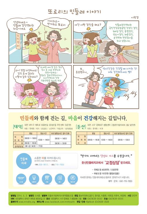 민들레5월호완성_Page_6.jpg