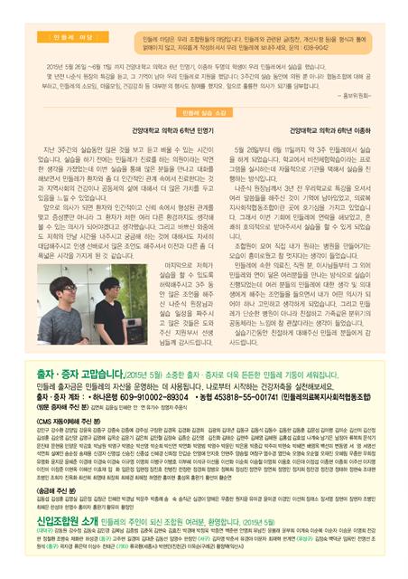 민들레7월호5면.jpg